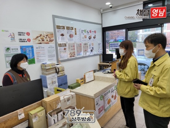 꾸미기_[북문동]생활개선상주시연합회, 비대면 연시총회 개최 - 복사본.jpg