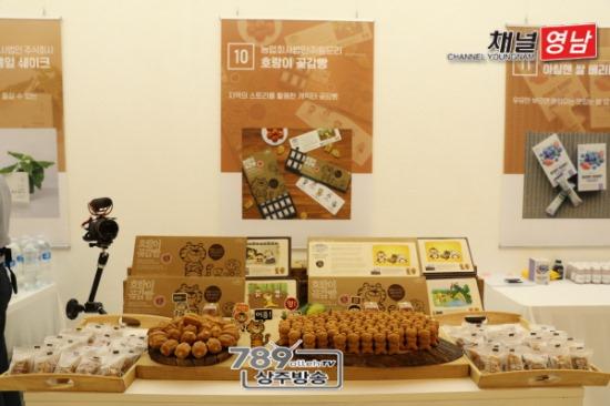 꾸미기_[미래농업과]호랑이곶감빵, 상주 시민에게 한걸음 가까이(제품 사진1).JPG