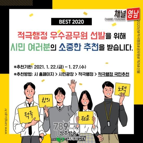 꾸미기_[기획예산담당관]상주시, 2020년 적극행정 우수공무원 선발 예정 - 복사본.jpg