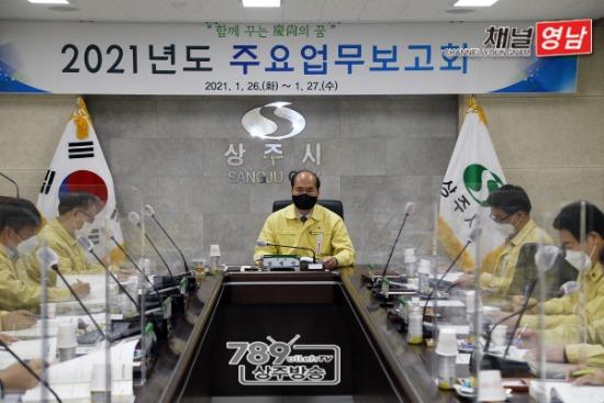 꾸미기_[기획예산담당관실]2021년도 주요업무 보고회 개최2 - 복사본.JPG