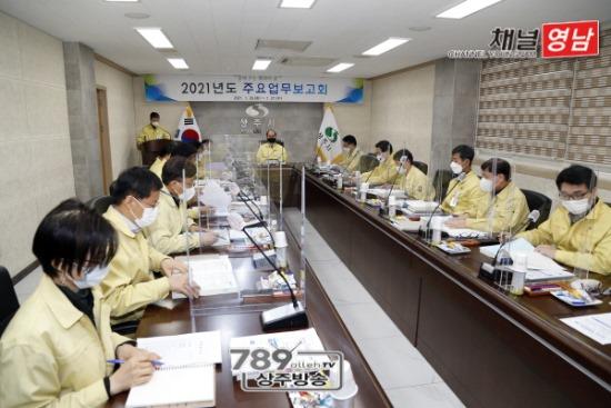 꾸미기_[기획예산담당관실]2021년도 주요업무 보고회 개최1 - 복사본.JPG