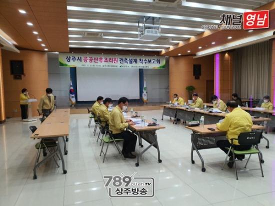 꾸미기_[건강증진과]상주시 공공산후조리원 건축설계 착수보고회 개최 - 복사본.jpg