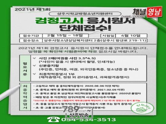 꾸미기_[가족복지과]상주학교밖지원센터 제1회 검정고시 응시원서 단체 접수 - 복사본.jpg