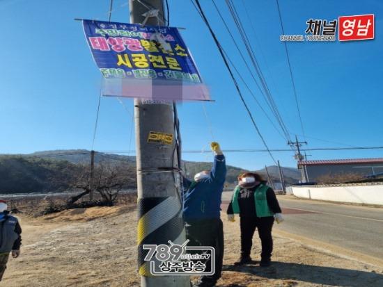꾸미기_[모동면]새마을협의회, 불법 유동광고물 일제정비 - 복사본.jpg