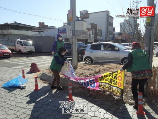꾸미기_[북문동]새마을부녀회 설맞이 불법광고물 정비 - 복사본.jpg
