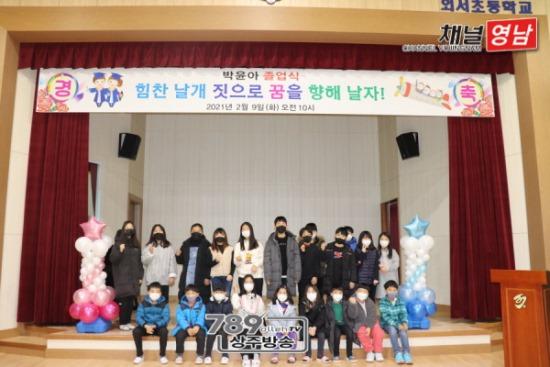 꾸미기_외서초-졸업식2.JPG