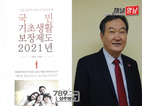 꾸미기_[사회복지과]2021년판 기초생활보장제도 출간 - 복사본.jpg