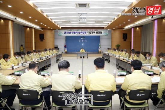 꾸미기_2021년도 상반기 신속집행 추진계획 보고회 - 복사본.JPG