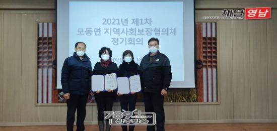 꾸미기_[모동면]지역사회보장협의체 정기회의 개최 - 복사본.jpg
