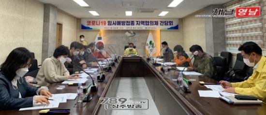 꾸미기_코로나19 백신 접종 지역협의체 회의 - 복사본.jpg