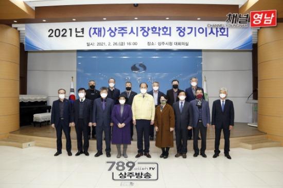 꾸미기_2021년 상주시장학회 정기이사회 감사패수여(20210226)-15 - 복사본.JPG
