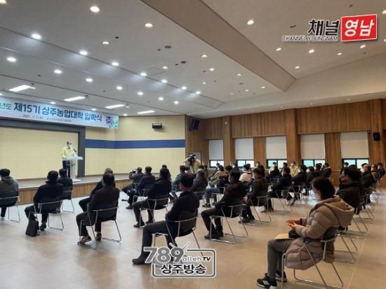 꾸미기_[농촌지원과]2021년도 제15기 상주농업대학 입학식 개최! - 복사본.jpg