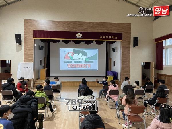 상주 낙동초 - 낙동초의 1년을 책임질 우리의 대표들!1.jpg