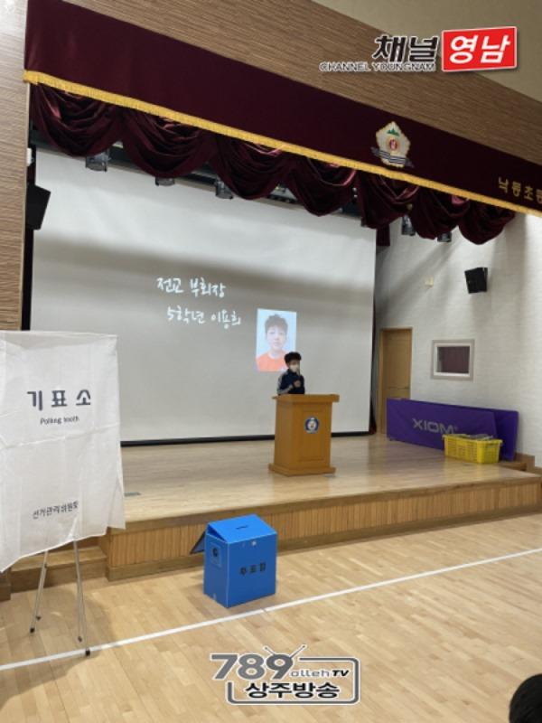 상주 낙동초 - 낙동초의 1년을 책임질 우리의 대표들!2.jpg