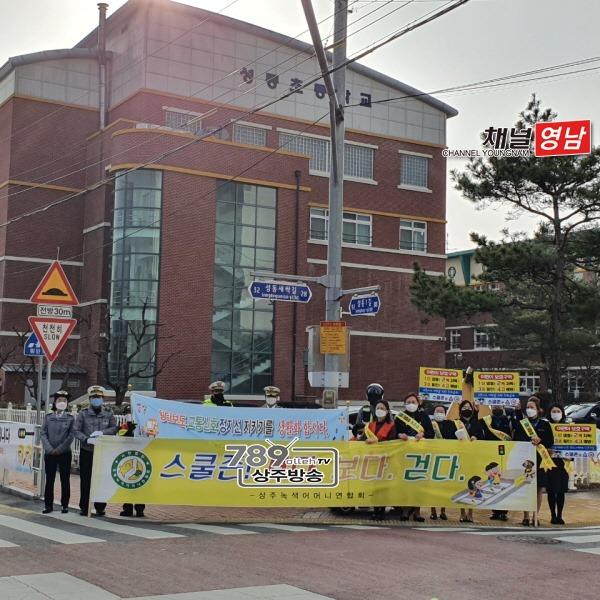 교통캠페인(성동초).jpeg