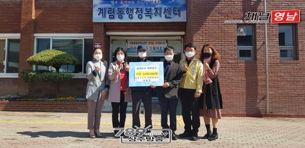 [계림동]농촌지도자 계림동 박희국 회장 성금 기탁.jpg