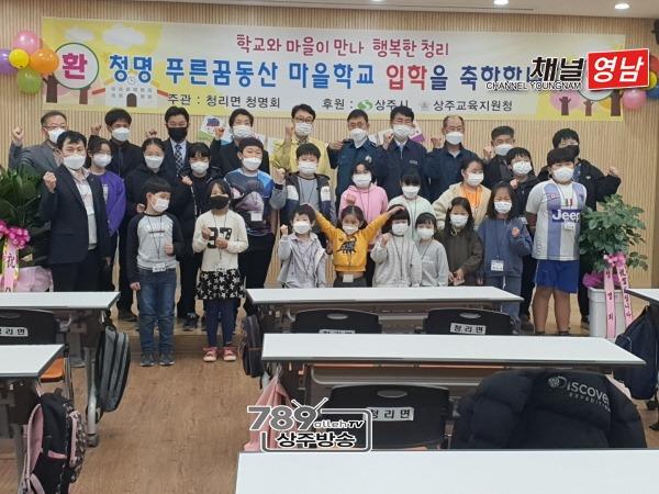 청리초-마을학교 입학식 개최1.jpg