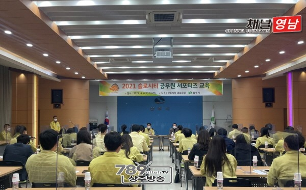 [관광진흥과]2021 슬로시티 공무원 서포터즈 교육 실시.jpg