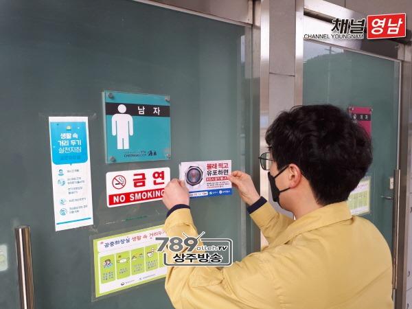 [내서면]공중화장실 불법촬영 예방 점검 실시.jpg
