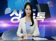 [상주]상주톡 93회- 상주소식(채널영남 상주방송)