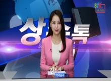 [상주]상주톡 94회- 상주소식(채널영남 상주방송)