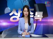 [상주]상주톡 95회- 상주소식(채널영남 상주방송)