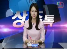 [상주]상주톡96회 - 상주소식(채널영남 상주방송)