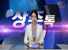 [상주]상주톡 97회- 상주소식(채널영남 상주방송)