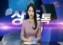 [상주]상주톡 101회- 상주소식(채널영남 상주방송)
