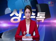 [상주]상주톡 105회- 손자희아나운서가 진행하는 상주소식(채널영남 상주방송 채널878)