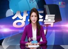 [상주]상주톡 106회- 손자희아나운서가 진행하는 상주소식(채널영남 상주방송)