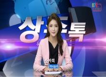 [상주]상주톡 107회- 손자희아나운서가 진행하는 상주소식(채널영남 상주방송)