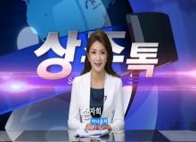 [상주]상주톡 109회- 손자희아나운서가 진행하는 상주소식(채널영남 상주방송)