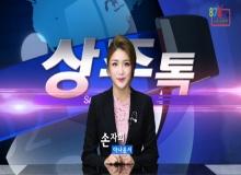 [상주]상주톡 110회- 손자희아나운서가 진행하는 상주소식(채널영남 상주방송)