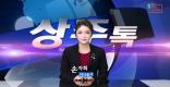 [상주]상주톡 113회- 손자희아나운서가 진행하는 상주소식(채널영남 상주방송)