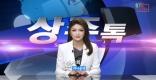 [상주]상주톡 114회- 손자희아나운서가 진행하는 상주소식(채널영남 상주방송)