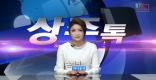 [상주]상주톡 115회- 손자희아나운서가 진행하는 상주소식(채널영남 상주방송)