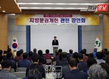 [상주]상주시, 「지방분권개헌 강연회」로 주민 공감대 확산