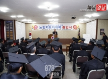 [상주]대한노인회 경북연합회 노인지도자대학 졸업식