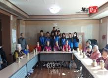 [상주]학교폭력예방 홍보대사 동아리 푸르미와 함께 연말봉사활동