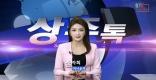 [상주]상주톡 119회- 손자희아나운서가 진행하는 상주소식(채널영남 상주방송)