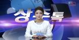 [상주]상주톡 120회- 손자희아나운서가 진행하는 상주소식(채널영남 상주방송)