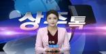 [상주]상주톡 121회- 손자희아나운서가 진행하는 상주소식(채널영남 상주방송)