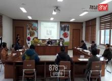 [상주]화남면 2018년도 첫 이장회의 개최