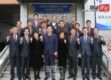 [상주]상주시의회, 제263차 경북 시·군의회 의장협의회 월례회 개최