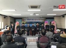 [상주]농촌지도자사벌면회 회장단 이․취임식 개최