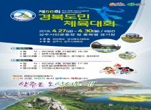 [체육.행사.문화]제56회 경북도민체전 개막식