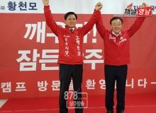 [정치인]황천모 후보 선거사무소, 개소식에 이어 주요당직자 간담회 열려