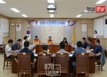 [상주]상주소방서, 긴급대응기관협의회 개최