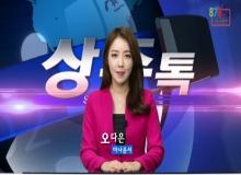 [상주]상주톡 140회- 오다은아나운서 진행하는 상주소식(채널영남 상주방송)